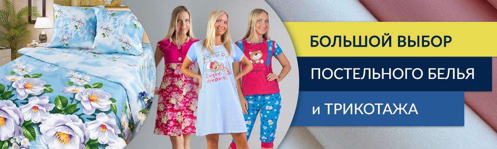 Иваново Иванова Текстиль Покупки Интернет Магазин